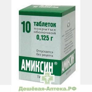 Амиксин 125мг №10 таблетки