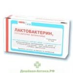 лактобактерин таблетки инструкция по применению