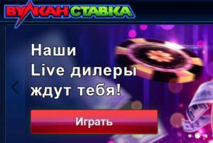 автоматы Вулкан Ставка